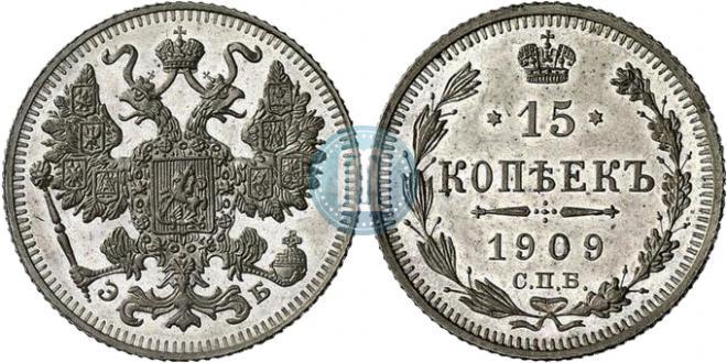15 копеек 1909 года