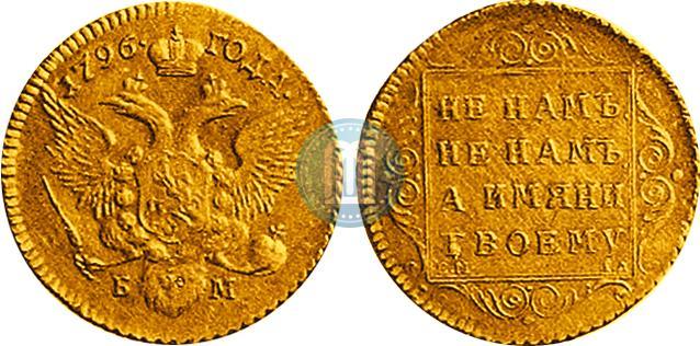1 червонец 1796 года