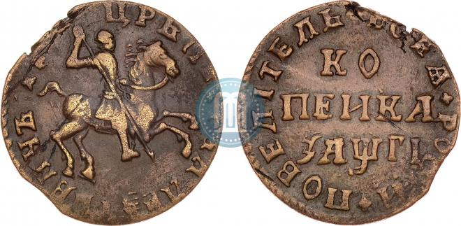 1 kopeck 1713 year
