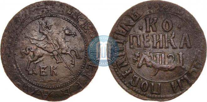 1 копейка 1717 года