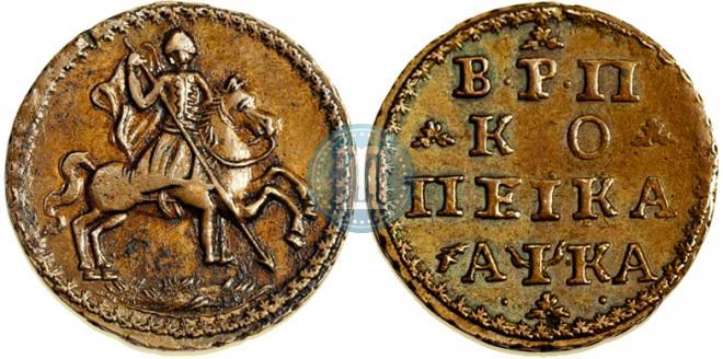 1 kopeck 1721 year