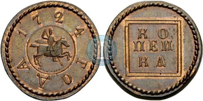 1 kopeck 1724 year