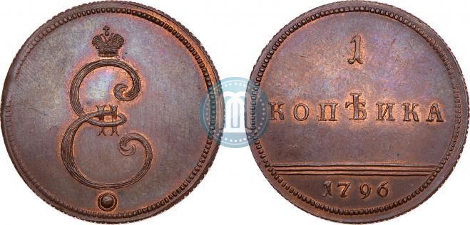1 копейка 1796 года