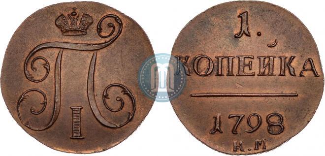 1 kopeck 1798 year