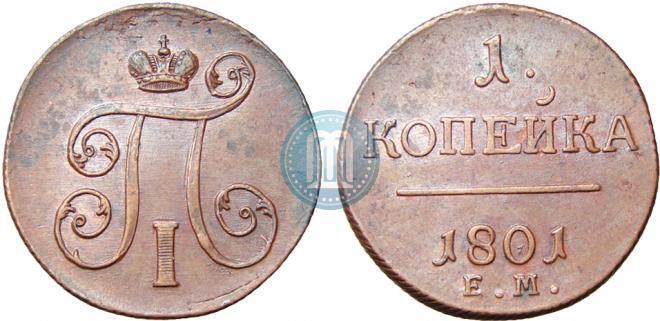 1 копейка 1801 года