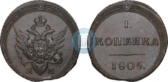 1 копейка 1805 года