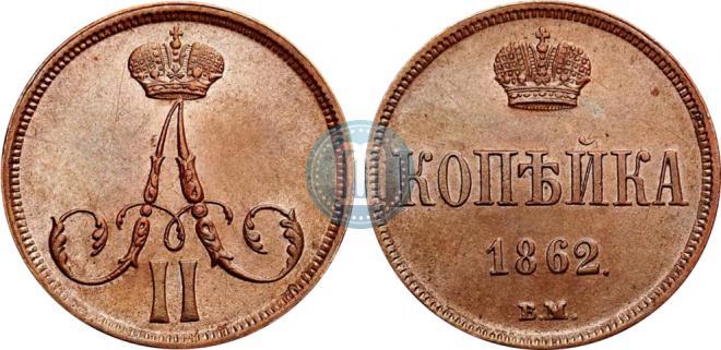 1 копейка 1862 года