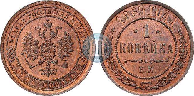1 kopeck 1869 year