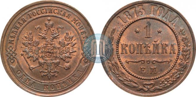 1 kopeck 1873 year