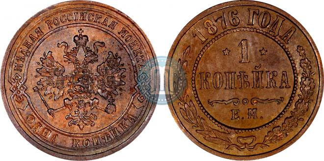1 kopeck 1876 year