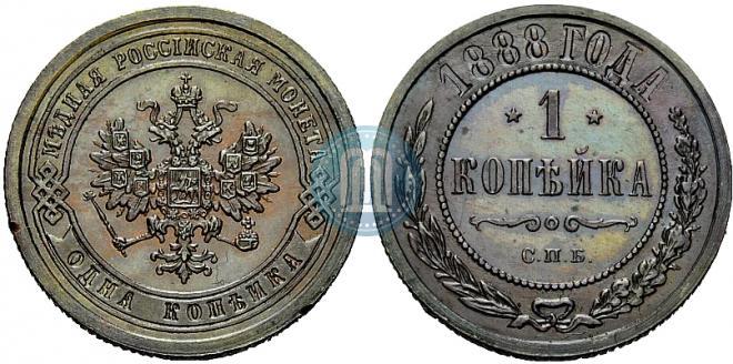 1 kopeck 1888 year