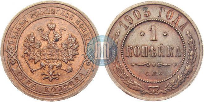 1 kopeck 1903 year