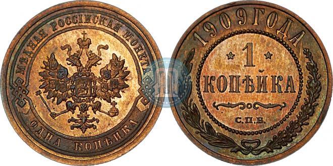 1 копейка 1909 года