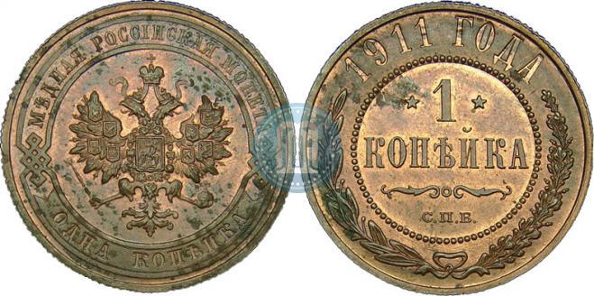 1 kopeck 1911 year