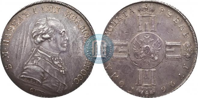 1 рубль 1796 года