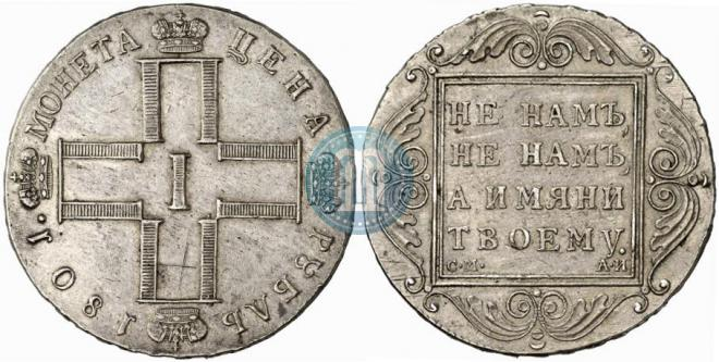 1 рубль 1801 года