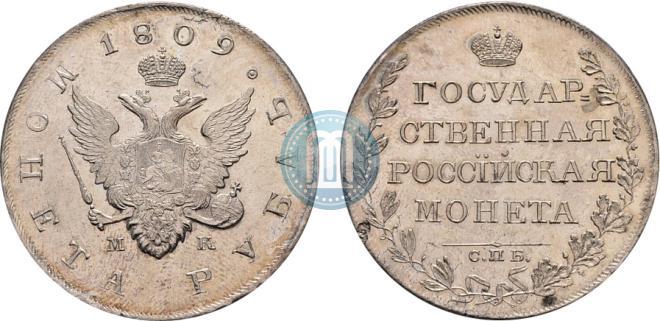 1 рубль 1809 года