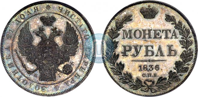 1 rouble 1836 year