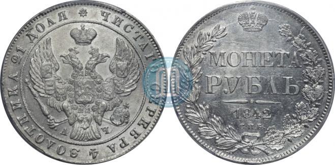 1 рубль 1842 года