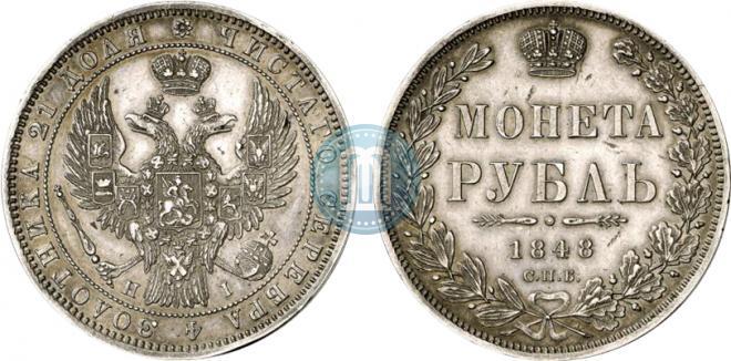 1 рубль 1848 года