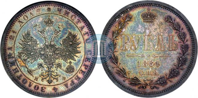 1 rouble 1864 year