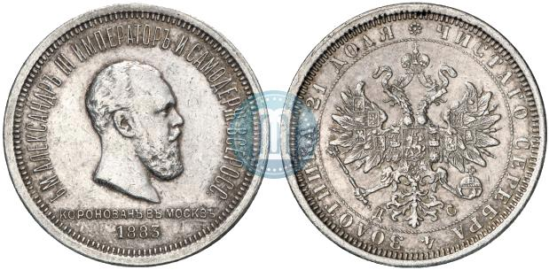 1 rouble 1883 year