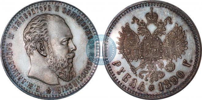 1 рубль 1890 года