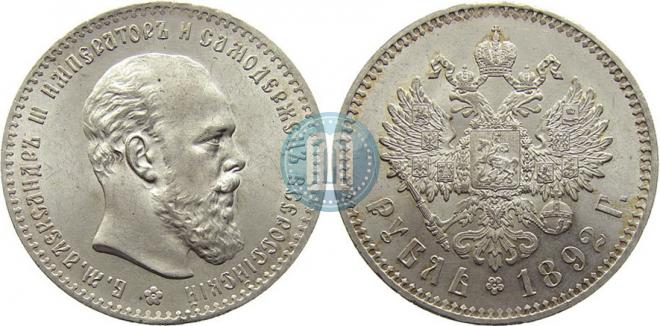1 rouble 1892 year