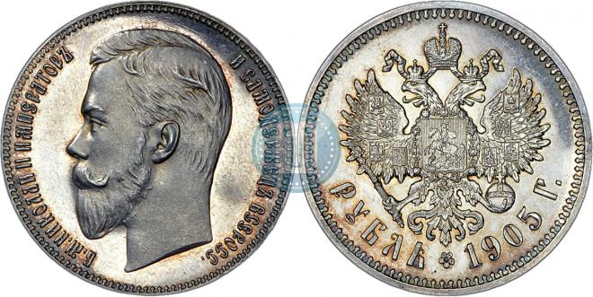 1 rouble 1905 year