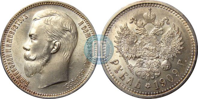 1 рубль 1909 года