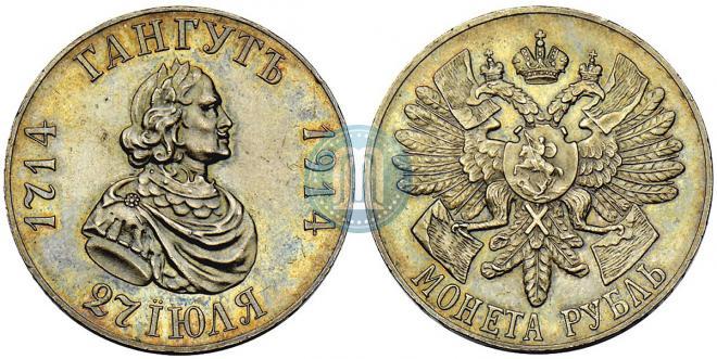 1 рубль 1914 года