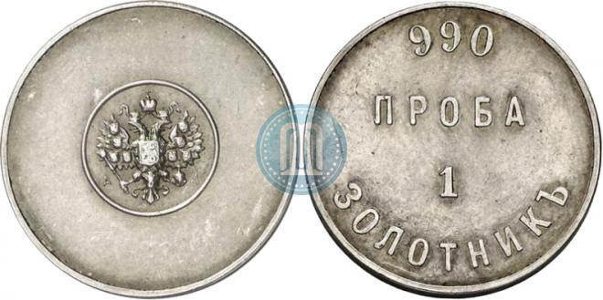 1 золотник 1881 года