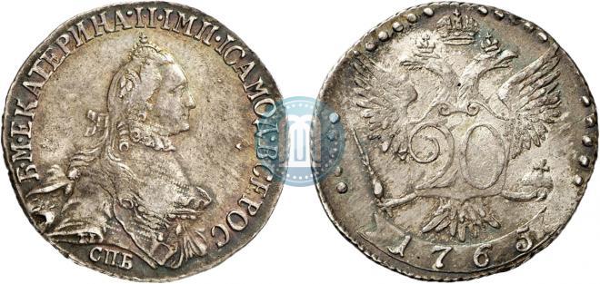 20 kopecks 1765 year
