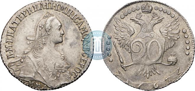 20 копеек 1767 года