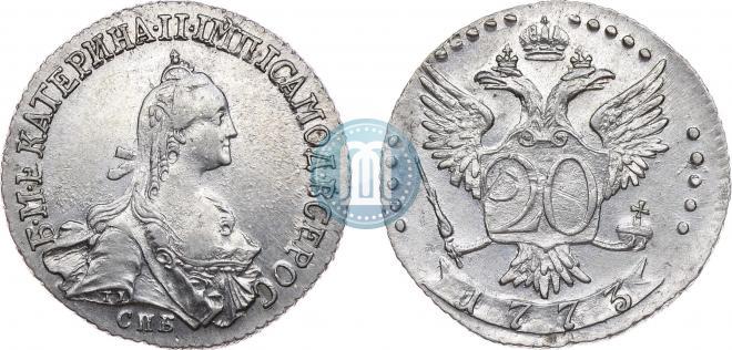 20 копеек 1773 года