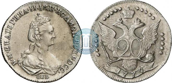 20 копеек 1779 года