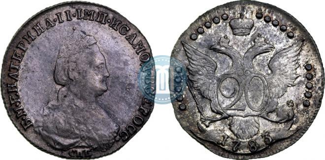 20 копеек 1783 года