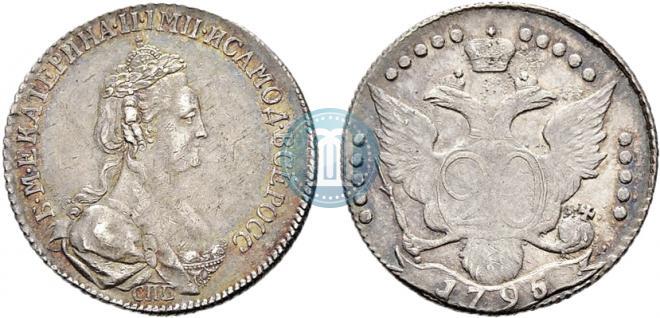 20 копеек 1795 года
