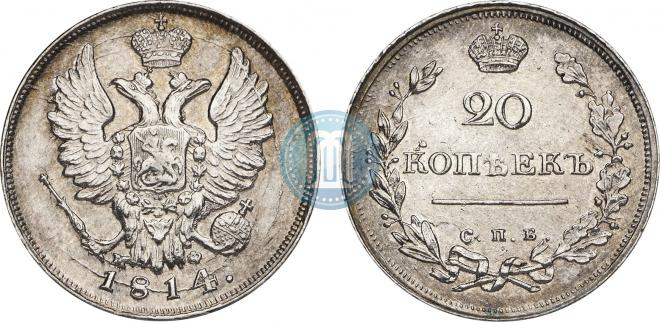 20 kopecks 1814 year