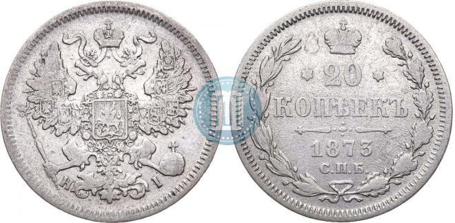 20 kopecks 1873 year