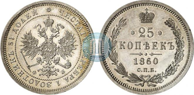 25 копеек 1860 года
