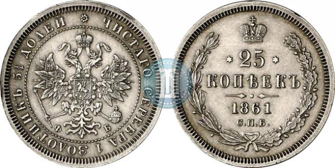 25 kopecks 1861 year