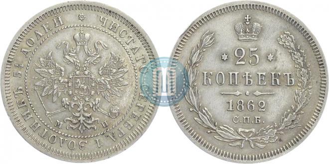 25 копеек 1862 года