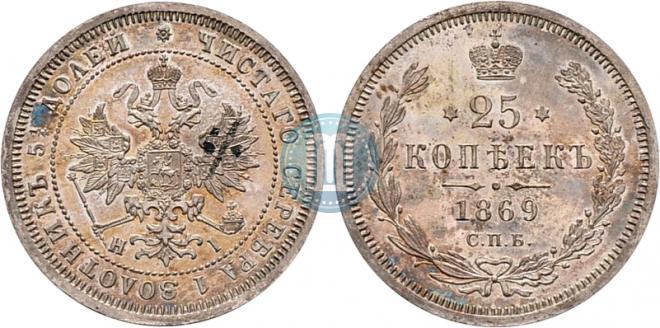 25 kopecks 1869 year