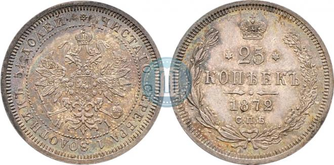 25 kopecks 1872 year