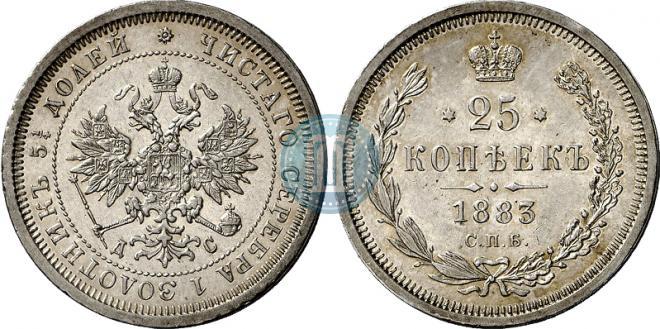 25 kopecks 1883 year