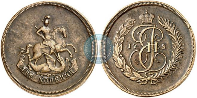 2 копейки 1780 года