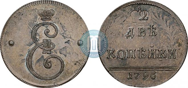 2 kopecks 1796 year