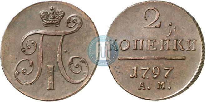 2 копейки 1797 года