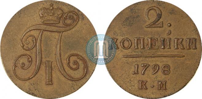 2 копейки 1798 года